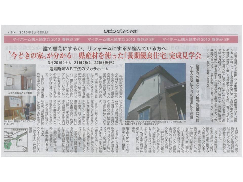 20100304リビング新聞.jpg