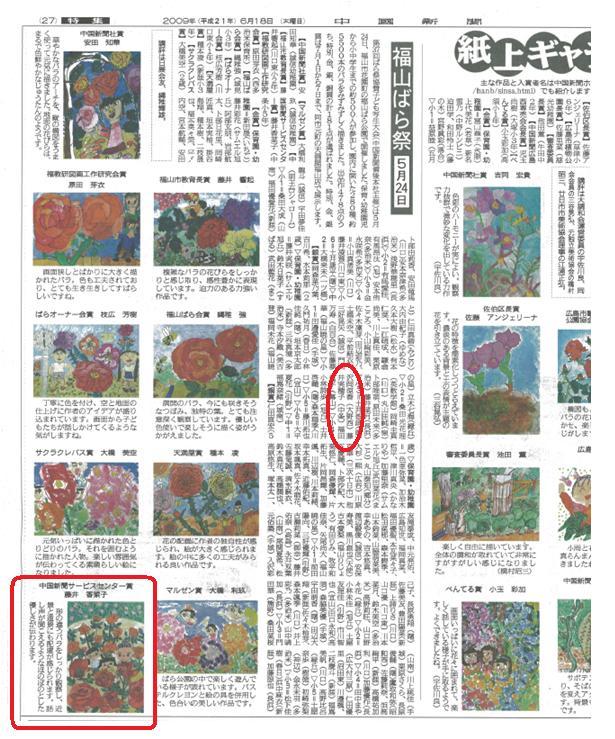 紙上ギャラリー20090618.jpg