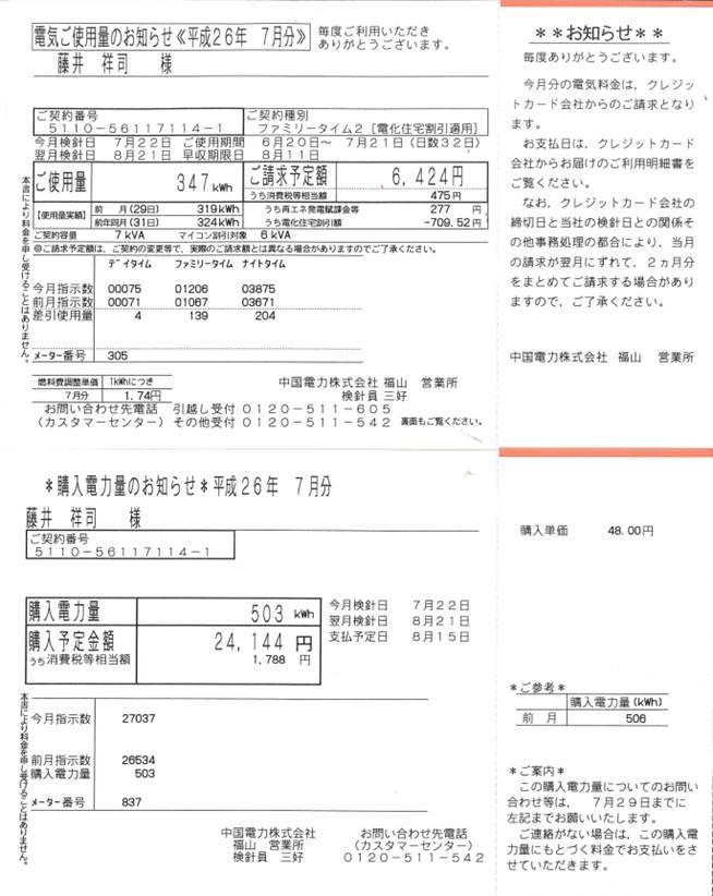 電気ごしようのお知らせ 平成26年7月分.jpg