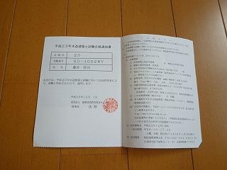 P1050402.jpg