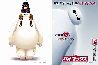 bighero6_manga.jpg